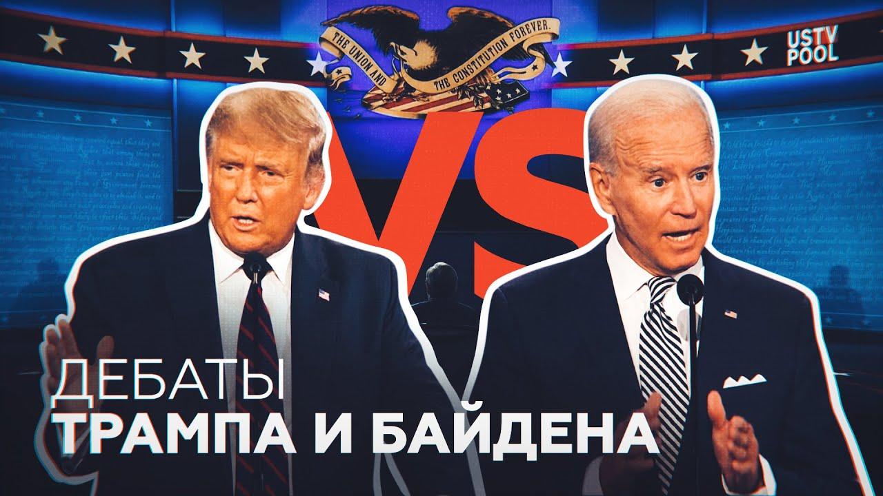 «Позор Америки»: первый раунд президентских дебатов в США прошёл с оскорблениями
