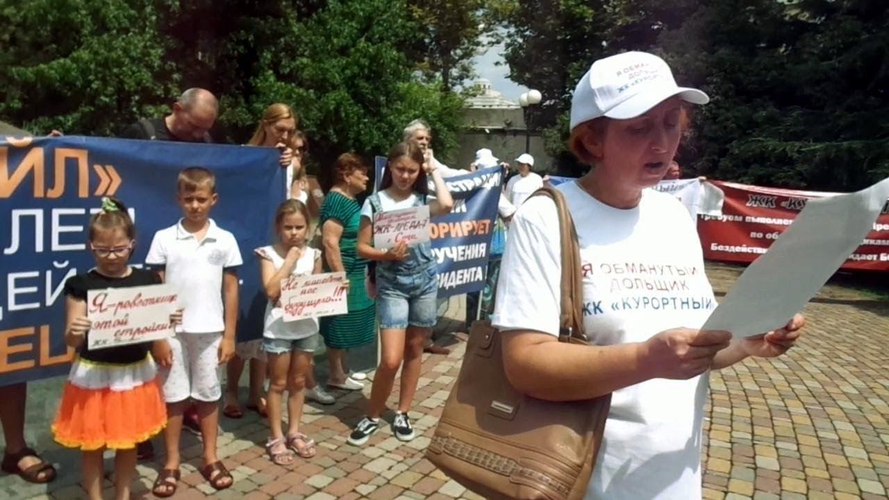 Сочи поддержал всероссийскую акцию протеста обманутых дольщиков