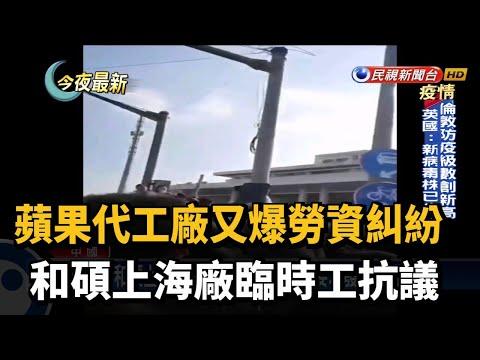 蘋果代工廠又爆勞資糾紛!和碩上海廠臨時工抗議-民視新聞