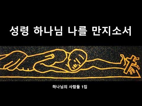 성령 하나님 나를 만지소서 written & sung by Andy Kim