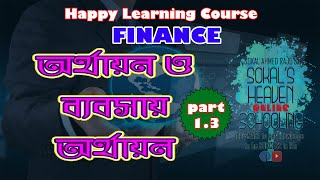 Finance & Banking | Chapter 1.3 | অর্থায়ন | Happy Learning Course | Class 9-10 | SHOS
