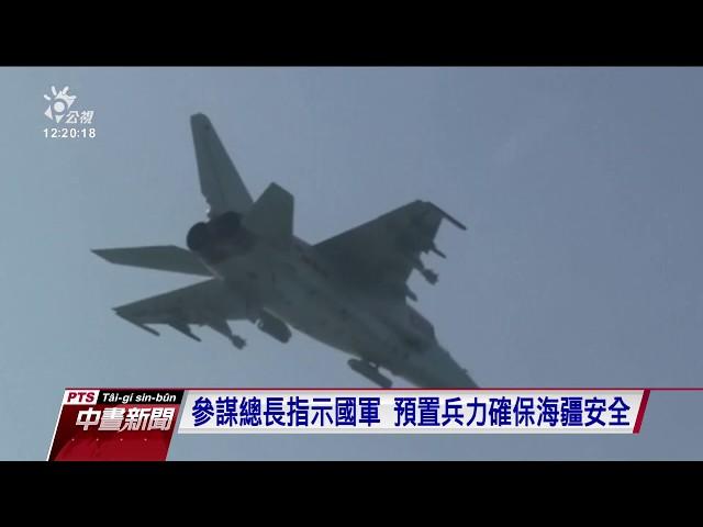 中國宣布將在東南沿海例行性軍演