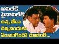 ఆఫిల్ కి ఫైనాపిల్ కి ఉన్న తేడా చెప్పినందుకు ఏంజరిగిందో చూడండి      Telugu Movie Comedy   NavvulaTV
