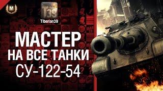 Мастер на все танки №23 СУ-122-54  - от Tiberian39 [World of Tanks]