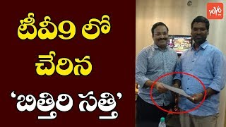 Bithiri Sathi joins TV9, photo of taking appointment lette..