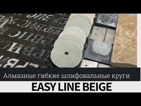 Алмазные гибкие шлифовальные круги EASY LINE BIEGE: инструкция по применению - Лаборатория Камня