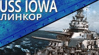Только История: USS Iowa (BB-61) (Remastered)