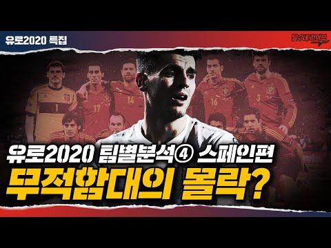 [유로2020 팀별분석④] 사라진 재능과 대진빨 [스페인편]