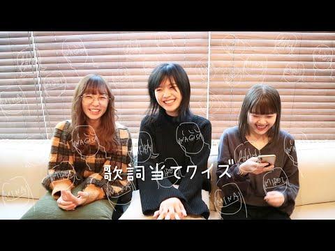 【GIRLFRIEND 4 YOU】「歌詞当てクイズ!」 (SUB)