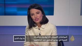 ما وراء الخبر- لماذ تسلم السعودية معتمرين ليبيين لحفتر؟     -