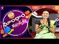 Dhoom Dhaam Muchata Full Episode | ధూంధాం ముచ్చట | 17 -08-2021 | T News