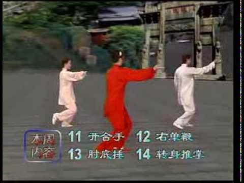 吳阿敏四十二式太極拳分解教學2  (11~18)