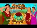 కోడలు యొక్క మాయా సింధూరం | Telugu Stories | Telugu Kathalu | Stories in Telugu |Telugu Moral Stories