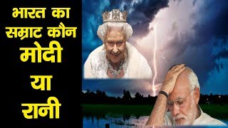 मोदी को क्यों डांट दिया रानी ने ? भारत आज भी गुलाम ? पक्के सबूत ! (Part-1)