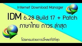 ติดตั้ง IDM 6.28 Build 17 + Patch ถาวร ล่าสุด ภาษาไทย