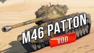 M46 Patton - Сыграл как в анекдоте: Спокойно спускаюсь с горы и ...
