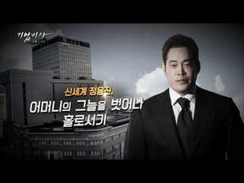 [기업비사] 29회 : 신세계 정용진, 어머니의 그늘을 벗어나 홀로서기 / 연합뉴스TV (Yonhapnews TV) / 연합뉴스TV (Yonhapnews TV)