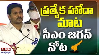 CM YS Jagan statements on Special Status to Andhra Pradesh..