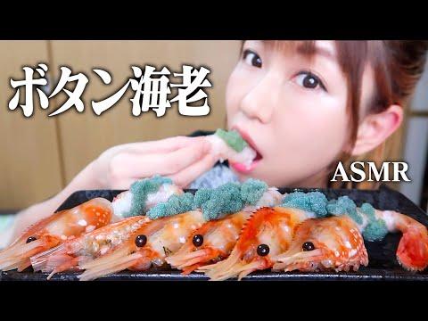 【ASMR】卵持ちボタン海老の殻を剥いてお刺身で食べる音