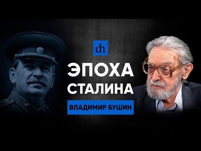 Владимир Бушин: Эпоха Сталина