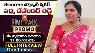 TS Dy Speaker Padma Devender Reddy Interview Promo..