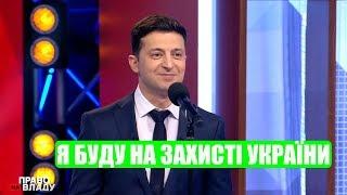 Зеленский на 1+1 Право на владу Шокирующие факты от Зеленского