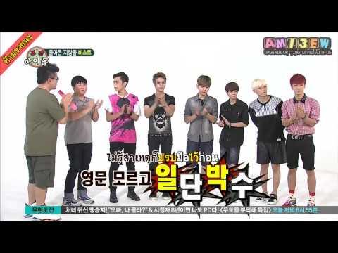 [ซับไทย] 130821 BEAST Weekly Idol Part 1 1/3