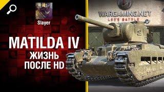 Matilda IV: жизнь после HD - от Slayer