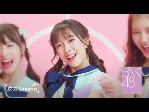 【MV Full】Tsugi no Season ฤดูใหม่ / BNK48