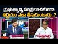 ప్రభుత్వాన్ని సంప్రదించకుండా నిర్ణయం ఎలా తీసుకుంటారు?   Janagalam   Journalist Ranjith   Prime9 News