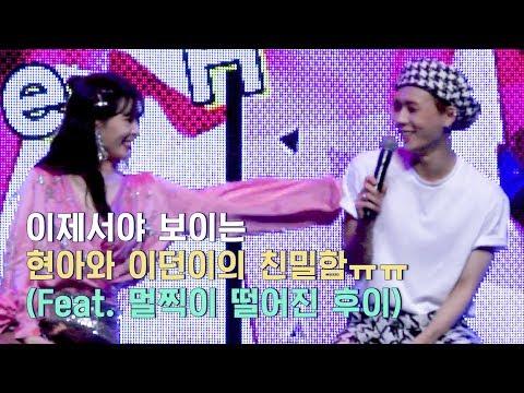 [ENG]이제서야 보이는 현아랑 이던이의 친밀함.avi | Hyun A & E'dawn