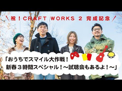 祝!CRAFT WORKS 2 完成記念 「おうちでスマイル大作戦!新春3時間スペシャル!〜試聴会もあるよ!〜」