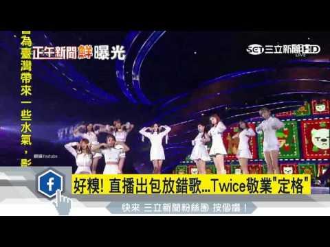 好糗!!製作單位放錯歌…TWICE敬業「定格」|三立新聞台