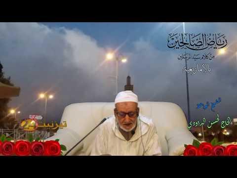 رياض الصالحين بالأمازيغية : باب وجوب صيام رمضان وفضله