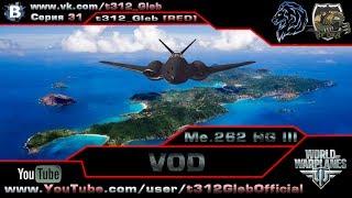 VOD по Me 262 HG III (X Уровень)