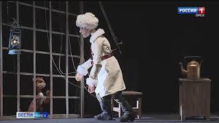 Омский театр «Арлекин» отмечает День снятия блокады Ленинграда показом премьерного спектакля «Белолапый»
