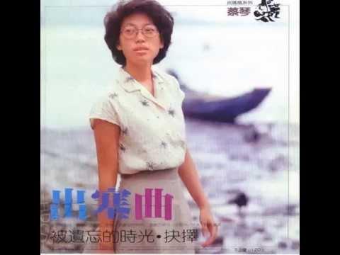 蔡琴 - 出塞曲