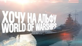 Превью: Хочу на альфу World of Warships. Arti25