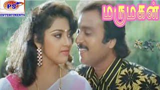 மருமகன் ||கார்த்திக்,மீனா,கவுண்டமணி,செந்தில் : நடித்த படம் ||Marumagan : Full H D Movie