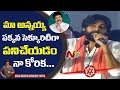 Chiranjeevi is my all time favourite : Pawan Kalyan