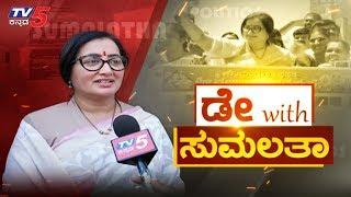 ಮಂಡ್ಯ ಲೋಕಸಭಾ ಕ್ಷೇತ್ರದಲ್ಲಿ ಸುಮಲತಾ ಅಬ್ಬರ   Day With Sumalatha   Mandya   TV5 Kannada
