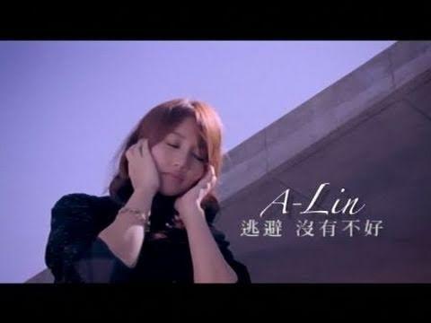 [官方HQ]A-Lin 逃避沒有不好(MV完整版)