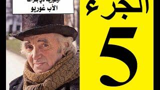 Le père Goriot, Partie 5 - الأب غوريو، الجزء 5
