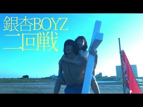 銀杏BOYZ - 二回戦 (Music Video)