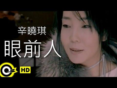 辛曉琪 Winnie Hsin【眼前人 Someone in front of me】Official Music Video