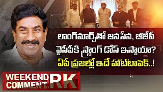 BJP-Janasena Long March over AP Capital Shifting- Weekend ..