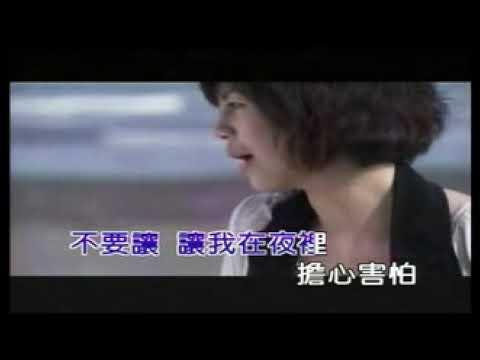 閻韋伶 我知道→KTV