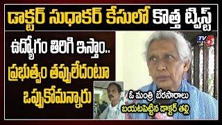 Narsipatnam doctor Sudhakar's mother reveals shocking fact..