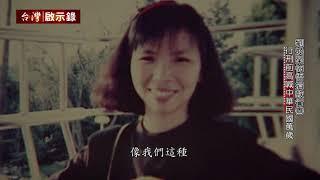 【預告】劉煥榮悔悟捐款行善 行刑前高喊中華民國萬歲