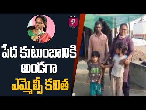 MLC K Kavitha promises to help this poor family